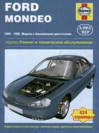 Руководство Ford Mondeo с 93-99 г. (бензин)